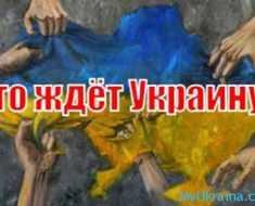 предсказание экстрасенсов для Украины 2017