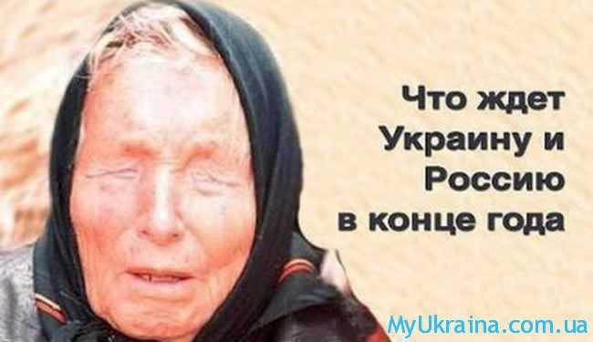предсказание Ванги 2017 Украина-Россия