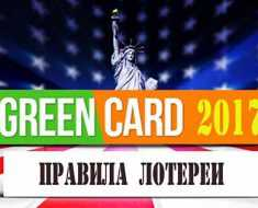 грин карта США, официальный сайт в Украине 2017