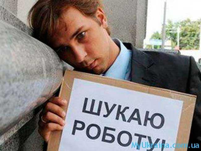 задержка выплаты пособия по безработице 2017 в Украине