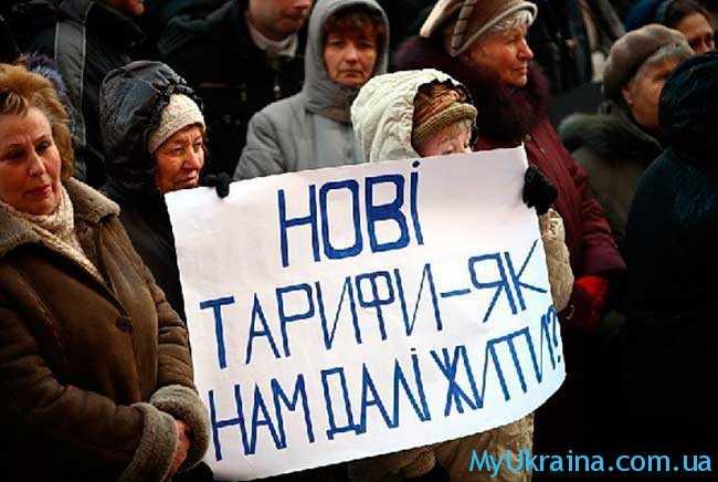 официальный сайт для оформления субсидии 2016-2017 в Украине