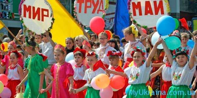 майские праздники в 2019 году в Украине