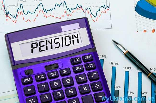 налог на пенсию в Украине 2017 для работающих пенсионеров