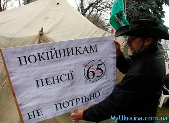 пенсионная реформа в Украине в 2017г
