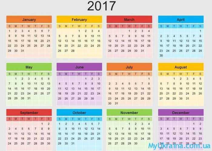 производственный календарь на 2017 год для Украины