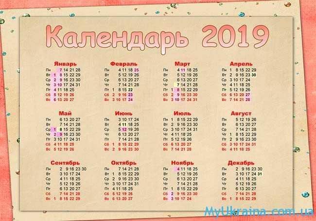 календарь 2019 года