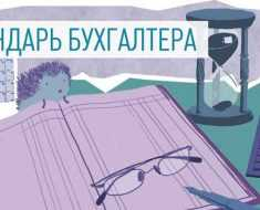 таблица сроки сдачи отчетности в календаре бухгалтера на 2019 год в Украине