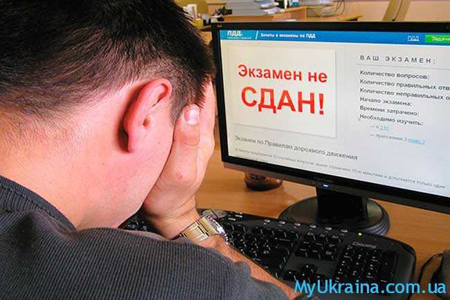 скачать экзамен ПДД Украина 2017