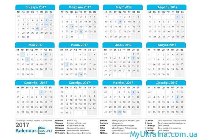 распечатать календарь праздничных дней в 2017 году в Украине