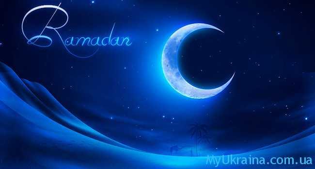 праздник мусульманский в 2017 году Рамадан
