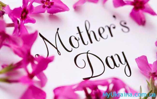 праздник день матери в 2019 году в России