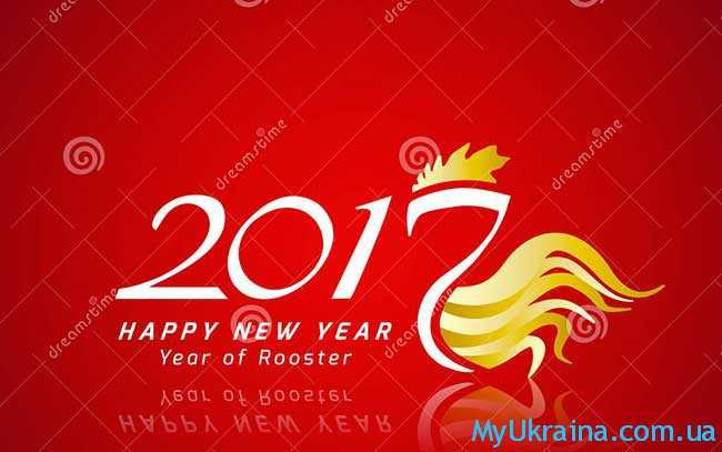 под каким символом пройдет 2017 год