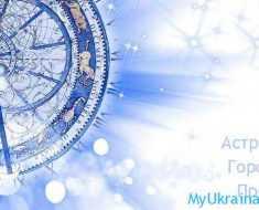 гороскоп 2017 по знакам зодиака и году рождения