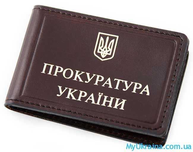 зарплата прокурора в 2017 году в Украине