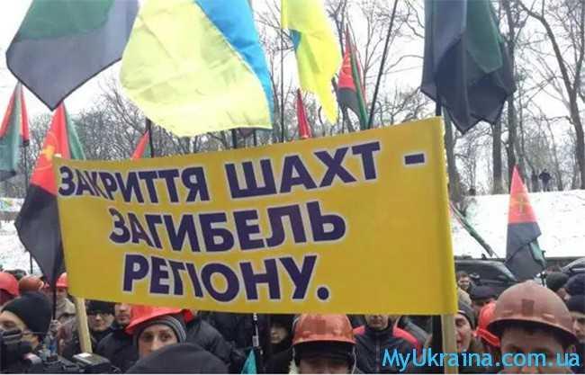 когда шахтерам повысят зарплату в Украине 2017