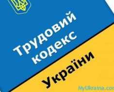 КЗОТ Украины 2017, увольнение