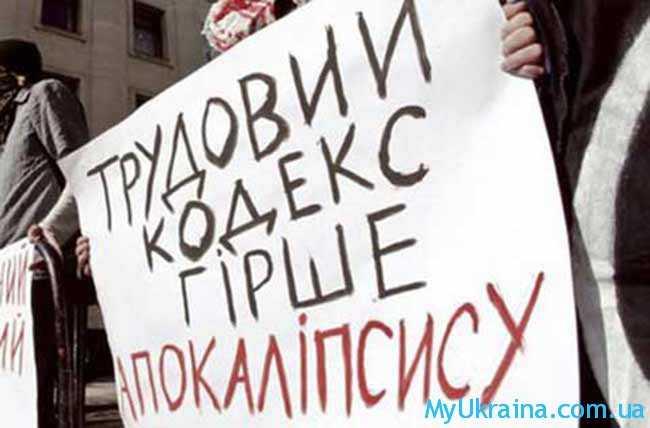 КЗОТ Украины 2017 на русском языке