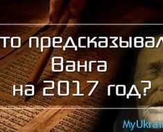 предсказания Ванги на 2017 год для России