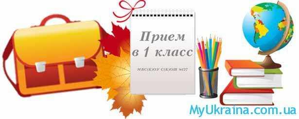 школьная программа на 2019-2019 год в Украине