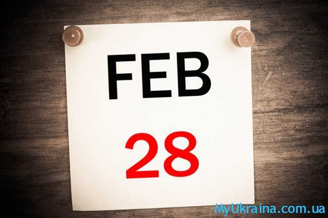 сколько дней в феврале 2017 года