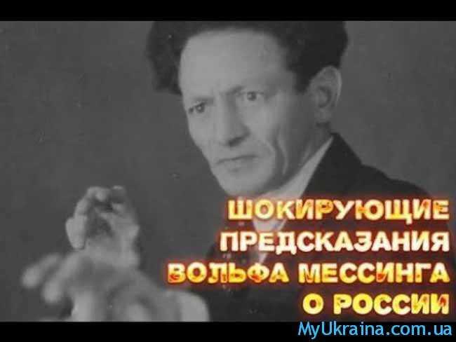 предсказание Вольфа Мессинга на 2017 год для России