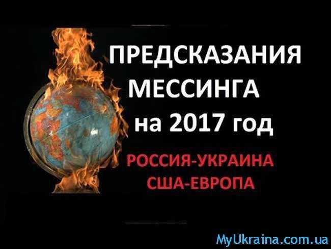 предсказания Мессинга на 2017 год для России