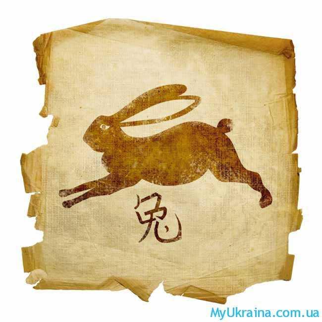 восточный (китайский) гороскоп для Кролика