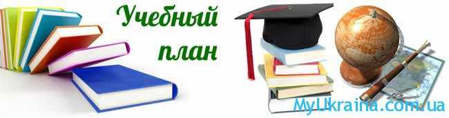 учебный план на 2016-2017 год для основной школы