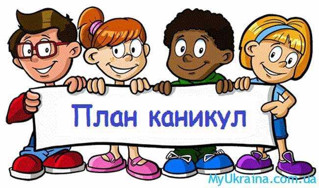 школьные летние каникулы 2019 в России