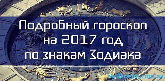 гороскоп для мужчин на 2017 год