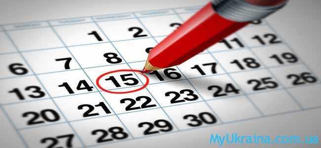 календарь для каникул