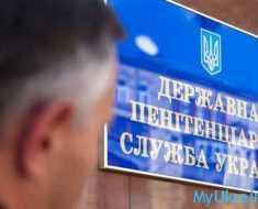 пенитенциарная служба в Украине