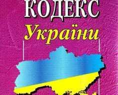 ЦПК України