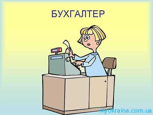 бухгалтер, милый мой бухгалтер