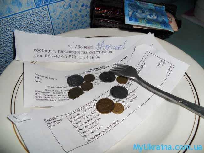 квитанции,вилка и мелочь