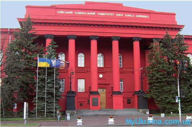 университет имени Т. Шевченко