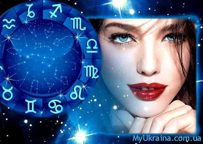девушка и гороскоп