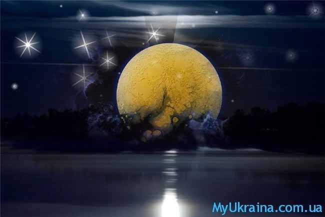 луна и ночь
