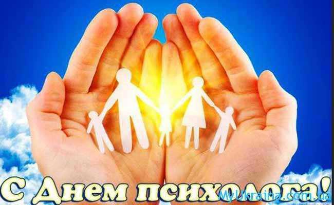 профессиональный праздник украинского психолога
