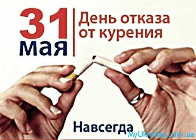 День отказа от табакокурения