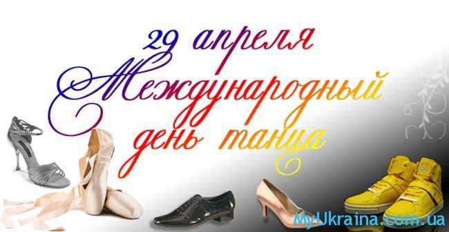 день танца