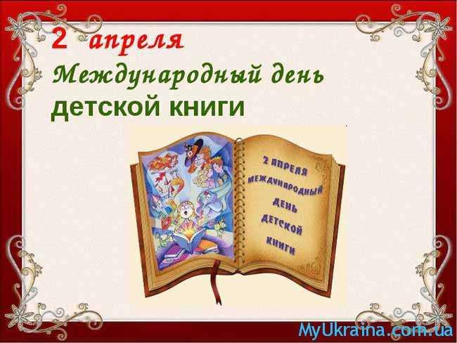 торжество детской книги