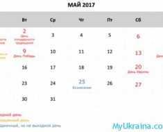 календарь на май 2017 года