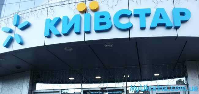 офис Киевстар