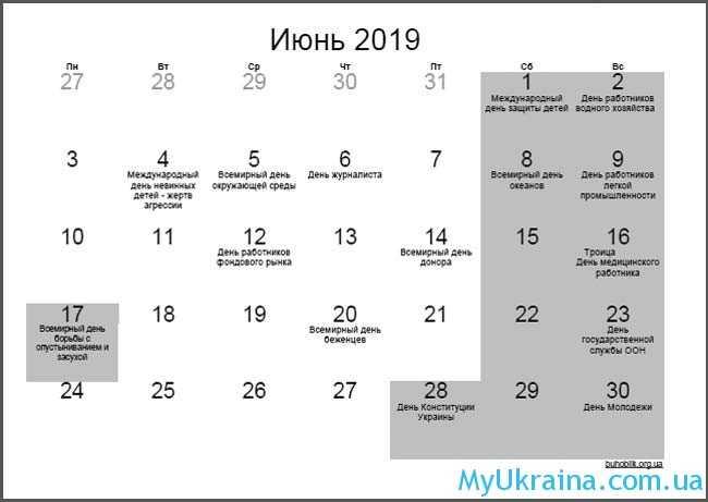 июнь 2019 год