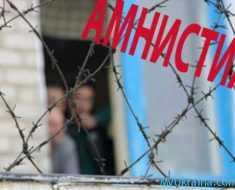 будет амнистия или нет?