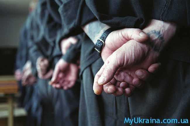руки осуженных