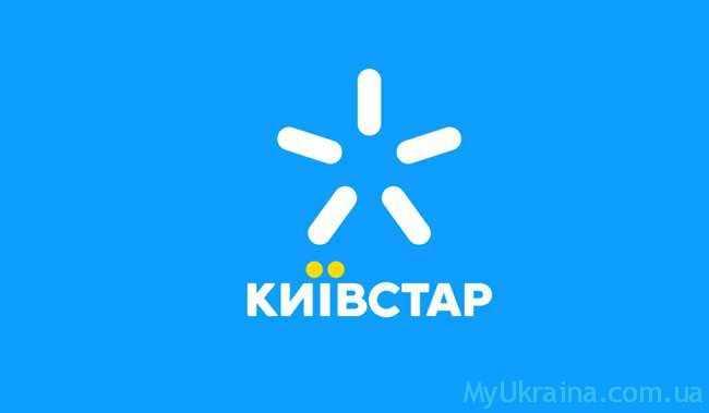 Киевстар – это оператор
