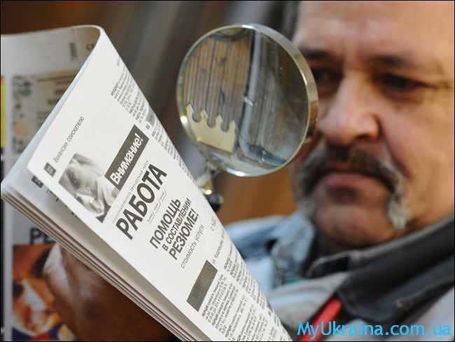 мужчина ищет работу