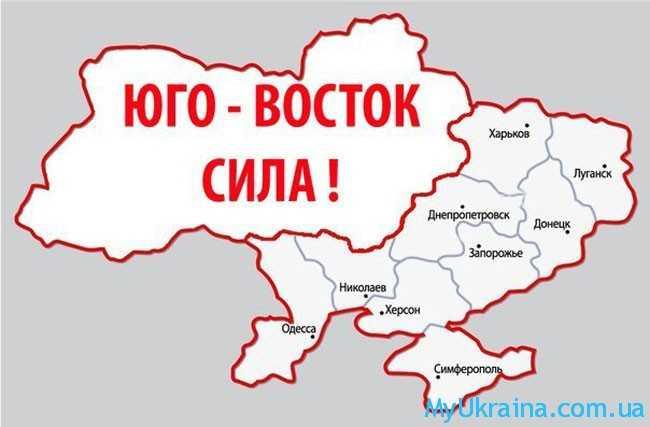 Что ожидает Юго-Восточную часть Украины